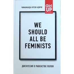 We should all be feminists. Дискуссия о равенстве полов (ФОРС)