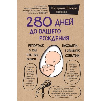 280 дней до вашего рождения. Репортаж о том, что вы забыли, находясь в эпицентре событий (Украина)