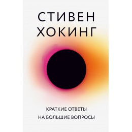 Краткие ответы на большие вопросы (Украина)