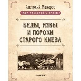 Беды, язвы и пороки старого Киева том 5