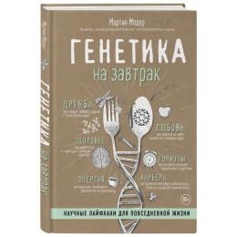 Генетика на завтрак. Научные лайфхаки для повседневной жизни (Украина)