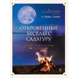 Откровенные беседы с Садхгуру. О любви, предназначении и судьбе (Украина)