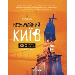 Незвичайний Київ. Путівник. 2-е видання