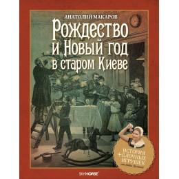 Рождество и Новый год в старом Киеве (ДОПОЛНЕННОЕ, 3-е издание)
