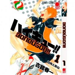 Волейбол!! Том 1