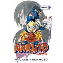 Naruto. Наруто. Кн. 3. Верный путь