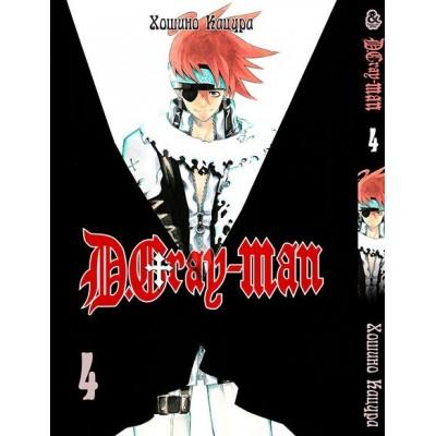 D.Gray-Man Том 4   D.Gray-man. Vol. 4