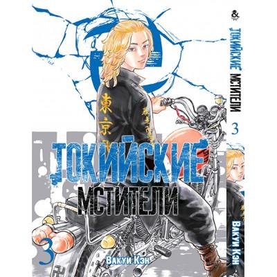 Токийские мстители Том 3 | Tokyo Revengers. Vol. 3