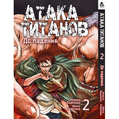 Атака Титанов. До падения Том 2   Attack on Titan: Before the Fall. Vol. 2