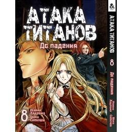 Атака Титанов. До падения Том 8 | Attack on Titan: Before the Fall. Vol. 8