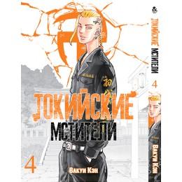 Токийские мстители Том 4 | Tokyo Revengers. Vol. 4