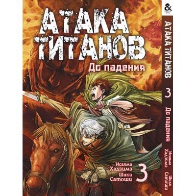 Атака Титанов. До падения Том 3 | Attack on Titan: Before the Fall. Vol. 3