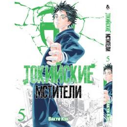 Токийские мстители Том 5 | Tokyo Revengers. Vol. 5