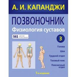 Позвоночник. Физиология суставов | Адальберт И. Капанджи