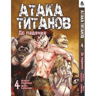 Атака Титанов. До падения Том 4 | Attack on Titan: Before the Fall. Vol. 4