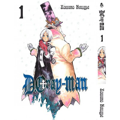 D.Gray-Man Том 1 | D.Gray-man. Vol. 1