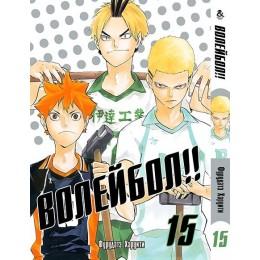 Волейбол!! Том 15