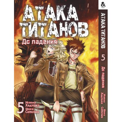 Атака Титанов. До падения Том 5 | Attack on Titan: Before the Fall. Vol. 5