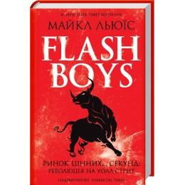 Flash Boys. Ринок цінних… секунд: революція на Уолл-стрит