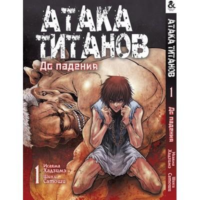 Атака Титанов. До падения Том 1   Attack on Titan: Before the Fall. Vol. 1