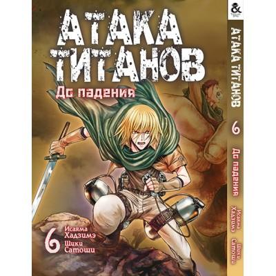 Атака Титанов. До падения Том 6   Attack on Titan: Before the Fall. Vol. 6