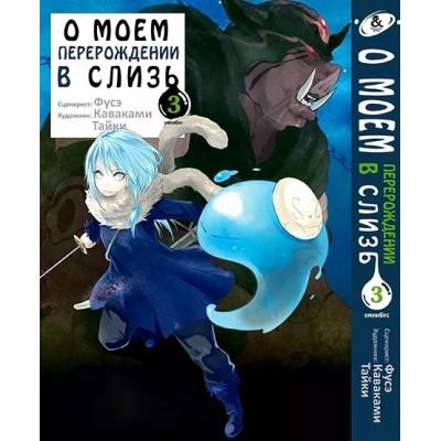 О моём перерождении в слизь Том 03 (омнибус) | Tensei shitara Slime Datta Ken. Vol. 3