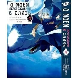 О моём перерождении в слизь Том 4 (омнибус)   Tensei shitara Slime Datta Ken. Vol. 4
