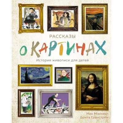 Рассказы о картинах. История живописи для детей