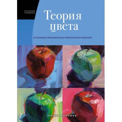 Теория цвета. Настольный путеводитель: от базовых принципов до практических решений
