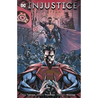 Injustice. Боги среди нас. Год второй. Издание делюкс