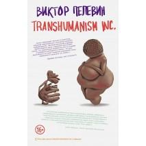 TRANSHUMANISM INC. (Виктор Пелевин 2021)