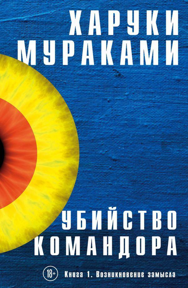 Книга Убийство Командора.книга 1 Возникновение смысла