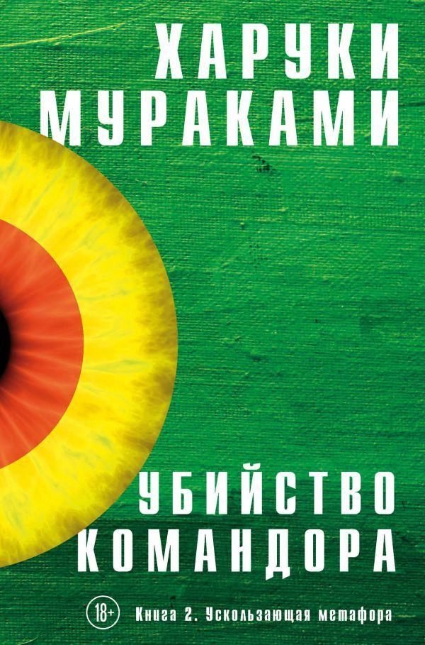 Книга Убийство Командора.книга 2 Ускользающая метафора