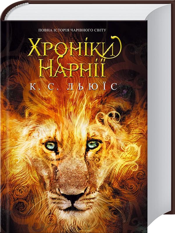 Книга Хроніки Нарнії ( 7 книг в 1)