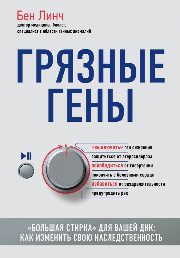 Книга Грязные гены.
