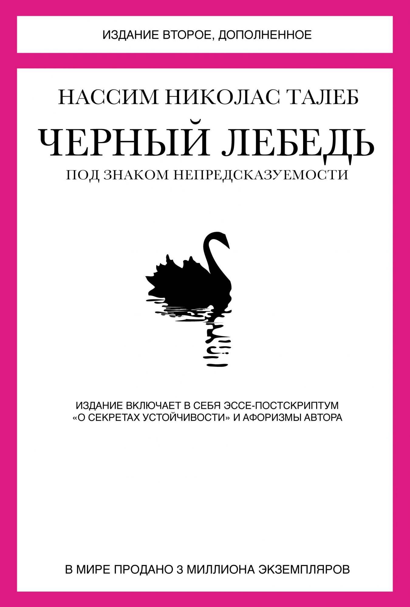 Книга Черный лебедь. Под знаком непредсказуемости