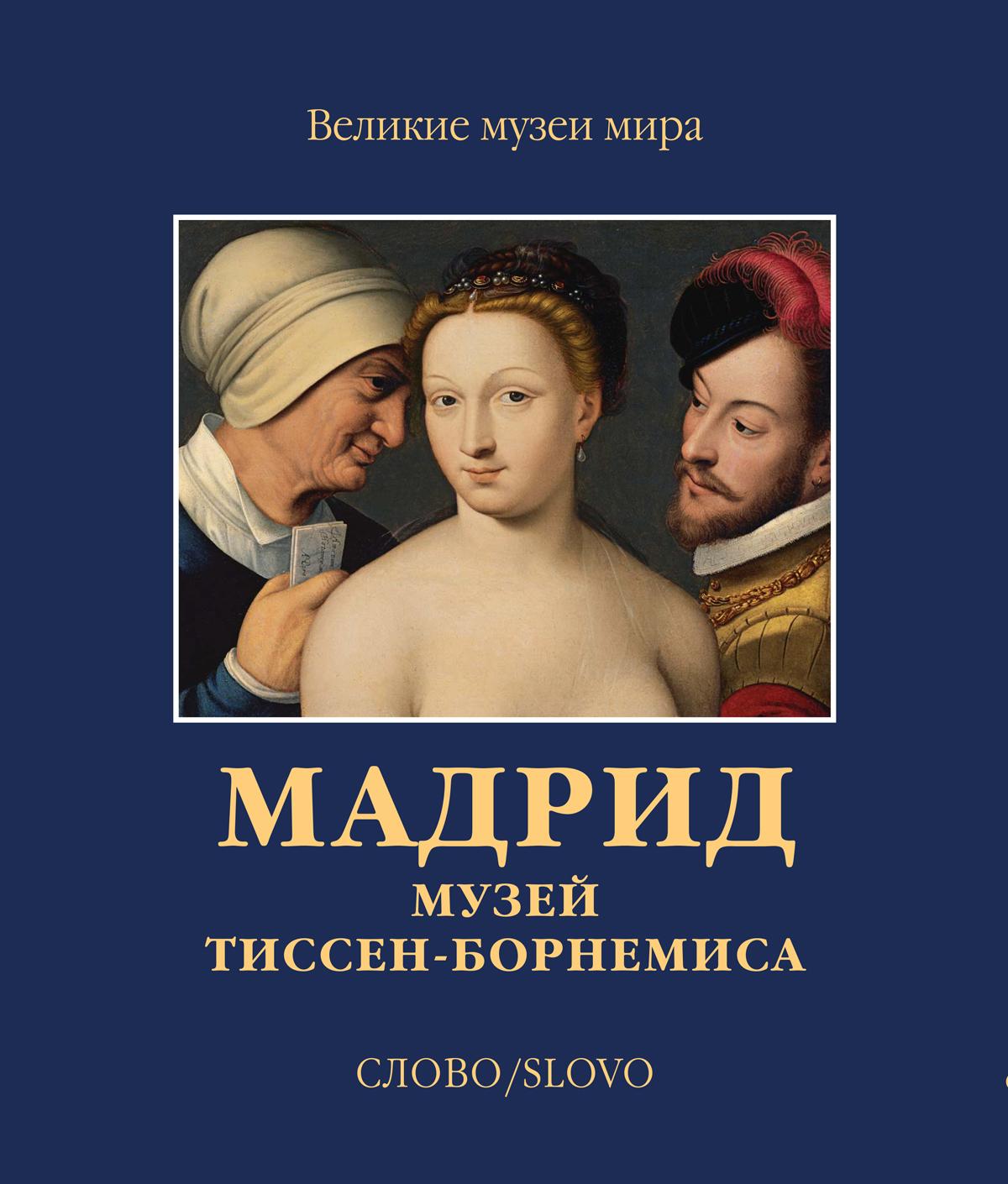 Книга Мадрид. Музей Тиссен-Борнемиса серия Великие Музеи Мира
