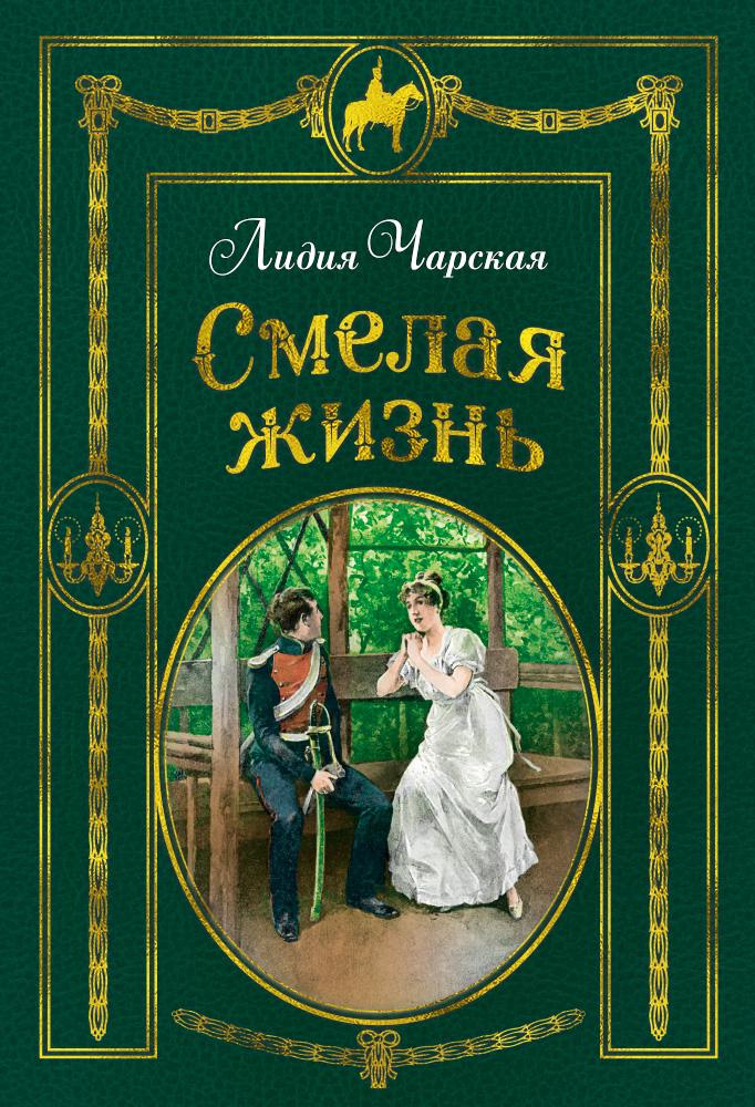 Книга Смелая жизнь (иллюстр. В. Черны)