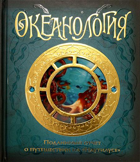 Книга Океанология