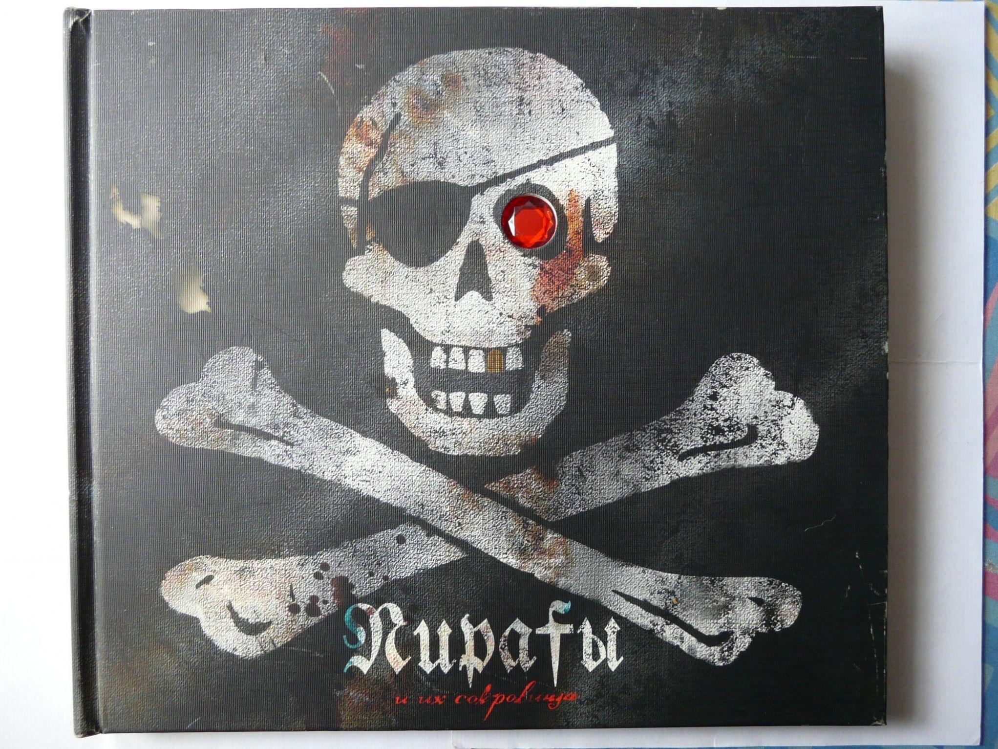 Книга Пираты и их сокровища