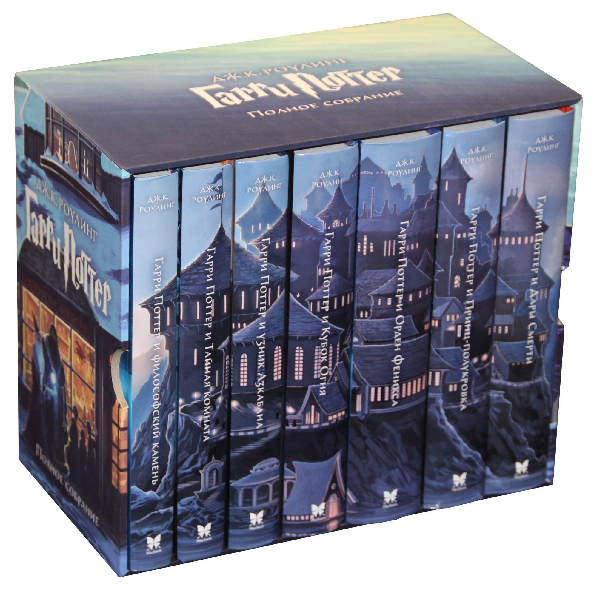 Книга Гарри Поттер. Комплект из 7 книг в футляре