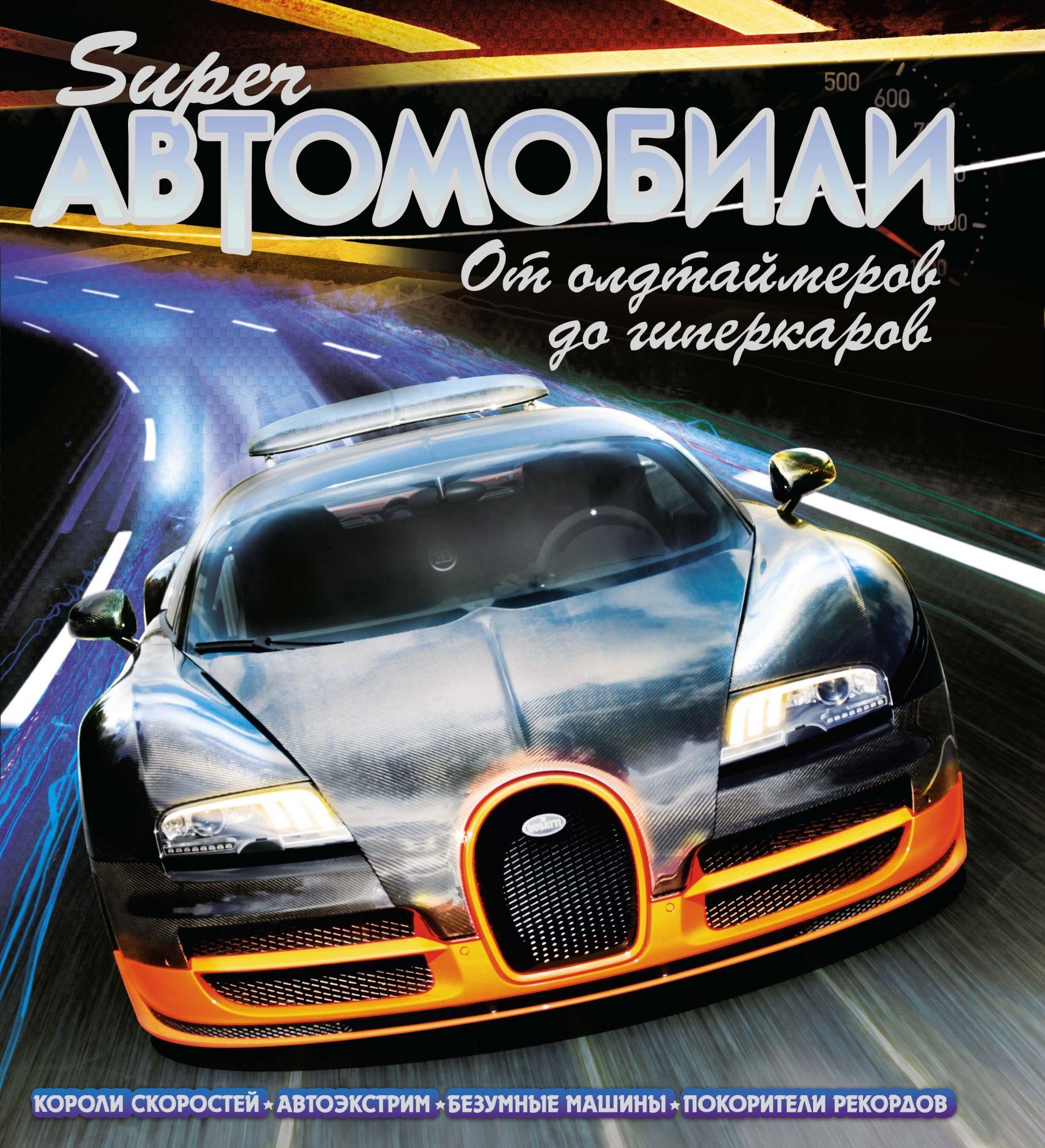 Книга Суперавтомобили. От олдтаймеров до гиперкаров