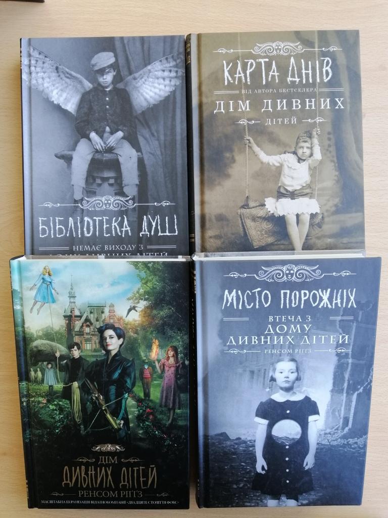 Книги Дім дивних дітей (чотири книги) комплект книг українською мовою