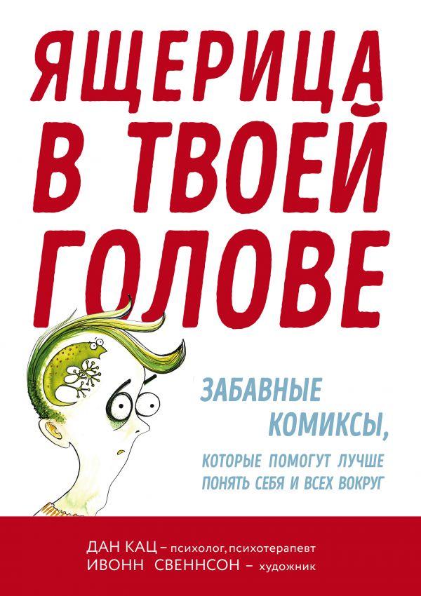 Книга Ящерица в твоей голове. Забавные комиксы, которые помогут лучше понять себя и всех вокруг