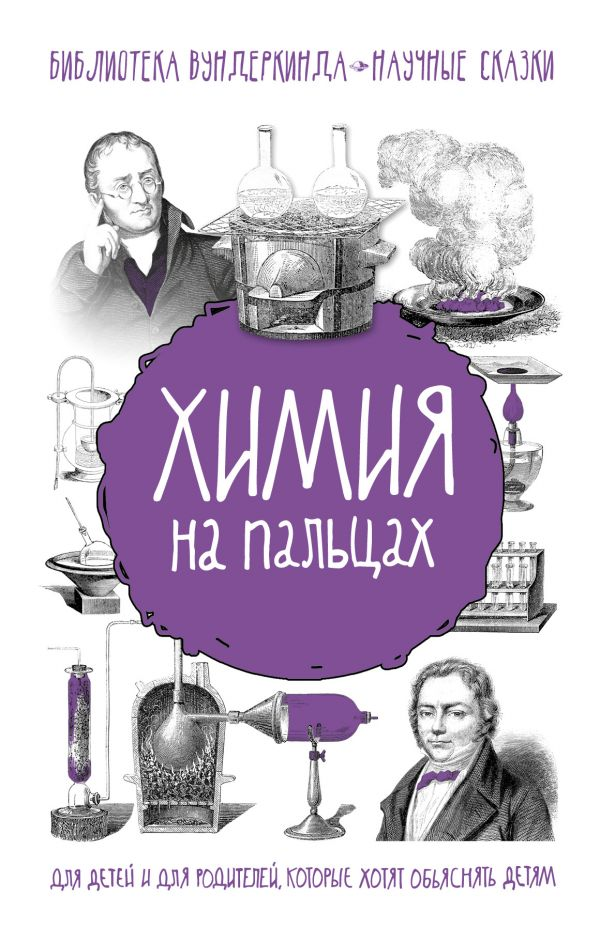 Книга Химия на пальцах